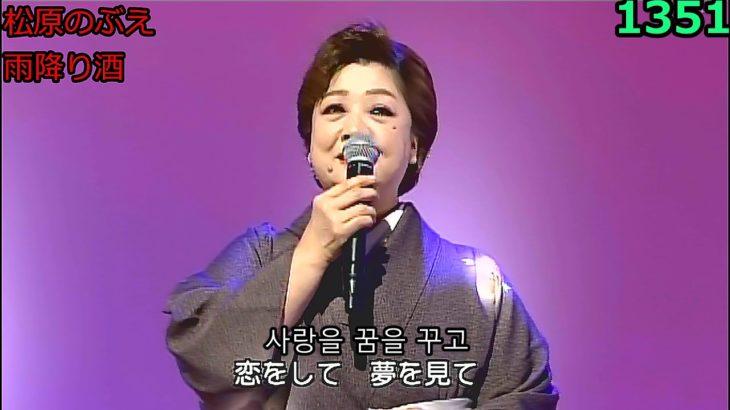 演歌・歌謡曲・チャンネル・261・한국어 자막・2