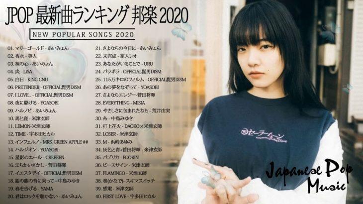 2020-2021 JPOP 最新曲 人気曲 話題曲 注目曲 ベスト ミックスリスト 💖🍊💖Official髭男dism,米津玄師,あいみょん,YOASOBI,King Gnu💖#8i💖
