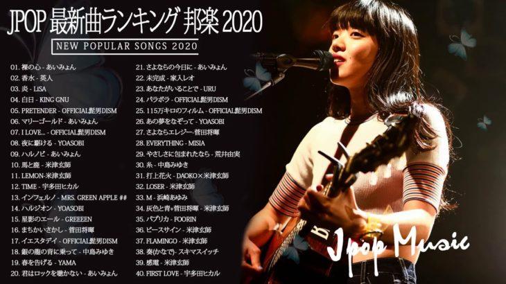 2020-2021 JPOP 最新曲 人気曲 話題曲 注目曲 ベスト ミックスリスト 🌴😊🌴Official髭男dism,米津玄師,あいみょん,YOASOBI,King Gnu😊#6n😊