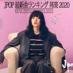 2020-2021 JPOP 最新曲 人気曲 話題曲 注目曲 ベスト ミックスリスト 🌼✨🌼Official髭男dism,米津玄師,あいみょん,YOASOBI,King Gnu ✨#8t✨
