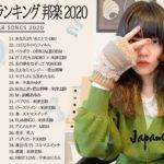 2020-2021 JPOP 最新曲 人気曲 話題曲 注目曲 ベスト ミックスリスト 💕🍑💕Official髭男dism,米津玄師,あいみょん,YOASOBI,King Gnu💕#6t💕