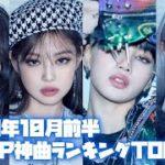 2020年10月前半K-POP神曲ランキングTOP40