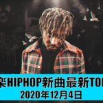 洋楽 ヒップホップ 最新 チャートTOP50 2020年12月4日 R&B