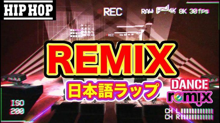 最新 日本語ラップ ヒップホップ 人気曲 リミックスして 元プロダンサーが即興フリースタイルで踊ってみた Hiphop Dance Remix