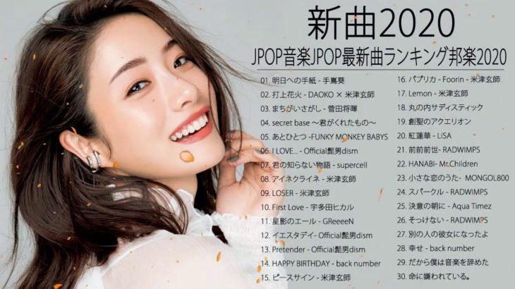 J-POP メドレー 最新 2021 名曲。 2020~2021年ヒット曲 名曲 邦楽。10,000,000回を超えた再生回数 ランキング 名曲 メドレ