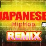 最新 洋楽 ヒップホップ 人気曲 リミックスして 即興 フリースタイル 元プロダンサーが踊ってみた Hiphop Japanese Remix Dance