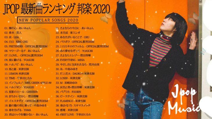 2020-2021 JPOP 最新曲 人気曲 話題曲 注目曲 ベスト ミックスリスト 🍓🌴🍓Official髭男dism,米津玄師,あいみょん,YOASOBI,King Gnu🍓#6u🍓