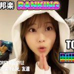 最新 日本語ラップ・ヒップホップ ランキング TOP 50 2020 6月 邦楽 人気曲 ヒットチャート Hiphop Ranking