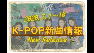 【K-POP新譜情報】2020.3.1~10【新曲/リリース】New Release