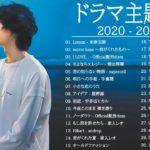 ドラマ主題歌 2020 2021 最新 挿入歌 邦楽 メドレー ♥♥♥邦楽 10,000,000回を超えた再生回数 ランキング 名曲 メドレー