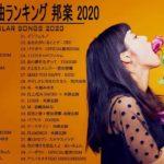 音楽 ランキング 最新 2020 2021🌈 ベストソング 2020 2021🍏Mrs GREEN APPLE,あいみょん,YOASOBI,宇多田ヒカル,King Gnu,菅田将暉,Uru,米津玄