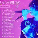 2020-2021 JPOP 最新曲 人気曲 話題曲 注目曲 ベスト ミックスリスト 😊🌴😊Official髭男dism,米津玄師,あいみょん,YOASOBI,King Gnu🌴#8u🌴