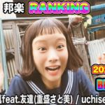 最新 日本語ラップ・ヒップホップ ランキング TOP 20 10月 秋の新曲 人気曲 ヒットチャート Hiphop Ranking
