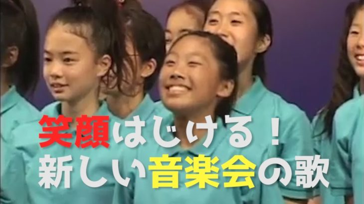 合唱曲「わたあめ」楽しい音楽会の歌|JAZZバンド伴奏バージョン(弓削田健介)