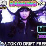 最新 日本語ラップ ヒップホップ ランキング 新曲 TOP 20 邦楽 人気曲 ヒットチャート 2020 Hiphop Ranking