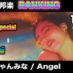最新 日本語ラップ・ヒップホップ ランキング TOP 30 2020 夏 邦楽 人気曲 ヒットチャート Hiphop Ranking