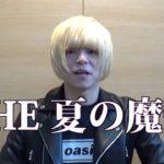 THE 夏の魔物 成田大致にバンド、最新曲、フェスについて動画インタビュー