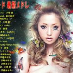 邦楽 女性 カラオケ 人気曲 J POP バラード 最新メドレー ♥♥ 邦楽 しっとり 癒される バラード 感動 メドレー