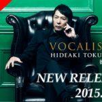 徳永英明/ 『 VOCALIST 6 』 カヴァー最新アルバム収録曲には中島みゆきが作詞・作曲を手がけた、柏原芳恵の大ヒット曲「春なのに」など!