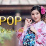 J POP メドレー 最新 2019 名曲   J Pop 冬の歌 ♪【50曲】冬に聴きたい歌 ウィンターソング 冬うた J POP メドレー♪♪ 冬に聴きたい曲 メドレー