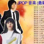 新曲 2019 J Pop 音楽 最新曲 2019 ♪ღ♫ Jポップ 邦楽 新曲 2019年1月 人気 メドレー ♪ღ♫ J Pop メドレー2019