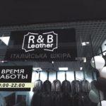 """R&B Leather – магазин в ТРЦ """"SmartPlaza"""". Мужские кожаные куртки Киев"""