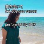 前を向いて Sei que vou vencer  performed by BOR