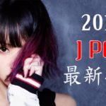 最新 邦楽 J POP 新曲 メドレー 2019! || 邦楽 ランキング 最新 2019年ヒット曲メドレー 作業用 BGM || Japanese Pop Greatest Hits 2019