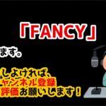 FANCY / TWICE【曲のオススメ紹介】【3曲目】最新のグッドミュージックをお届け!【作業用BGM】【イマドキレコード】