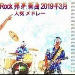 J Rock Jポップ 邦楽 新曲 2019年3月 人気 メドレー    邦楽ロック 20曲 名曲 最新 メドレー 作業用   J Rock J Pop メドレー