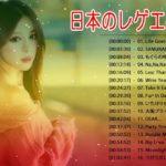 ジャパレゲ メドレー♪ღ♫ レゲエ 名曲 日本メドレー ♪ღ♫ 日本のレゲエの名曲。Japanese Reggae Music