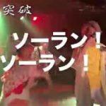 iPASS最新曲【一点突破】official