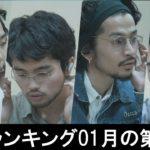 邦楽ランキング2020年01月の第02週 – 最新邦楽 ヒット チャート 2020 – Top MV Jpop 2020