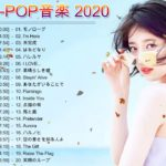 新曲 2020 ★ JPOP 音楽 (最新曲 2020) ★ 日本の最高の歌メドレー ★邦楽 10,000,000回を超えた再生回数 ランキング 名曲 メドレ