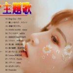 ドラマ主題歌 2020 最新 挿入歌 邦楽 メドレー ♥♥♥ 名曲J POPメドレー 日本の最高の歌メドレー  Vol.3