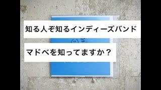 【ラジオ】最新インディーズバンド紹介!「岡山のマドベ」リクエストはYOUND。銀杏BOYZのメンバーがしていた敏感少年隊の話など。