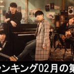 """【今週の総合ソング・チャート""""JAPAN HOT100""""】邦楽ランキング2020年02月の第03週 – 最新邦楽 ヒット チャート 2020 – Top MV Jpop 2020"""