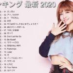 JPOP 最新曲ランキング 邦楽 2020ヒットチャート 新曲 メドレーベストソング 2020 [作業用BGM】