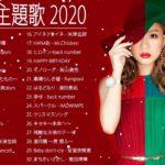 J POP メドレー 最新 2021 名曲。 2020~2021年ヒット曲 名曲 邦楽。10,000,000回を超えた再生回数 ランキング 名曲 メドレ 5