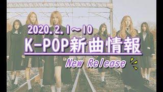 【K-POP新譜情報】2020.2.1~10【新曲/リリース】New Release