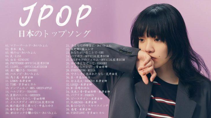 2020 2021 JPOP 最新曲 人気曲 話題曲 注目曲 ベスト ミックスリスト 🎄🍓🎄 Official髭男dism,米津玄師,あいみょん,YOASOBI,King Gnu🎄