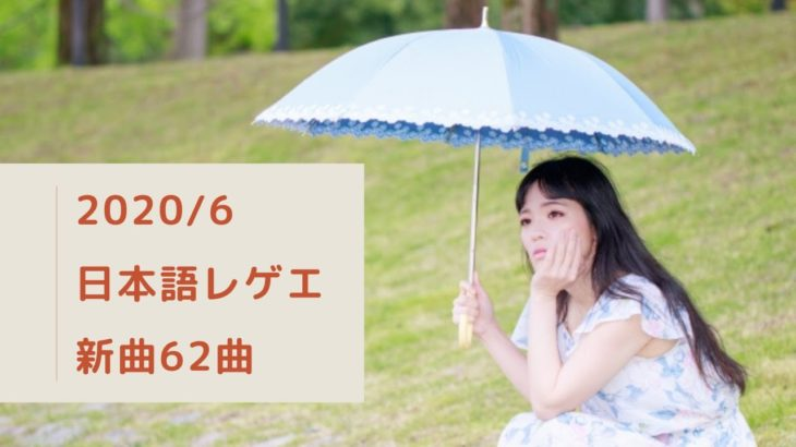 日本語レゲエ 2020年6月 新曲46曲メドレー  NG HEAD、RUEED、APOLLO…#ReggaeFandom