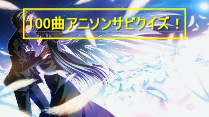 【100曲】アニソンサビクイズ!