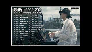 1fe41071863f4b45adff942323f78592 新曲 2020-2021 ♫ JPOP 音楽 (最新曲 2020-2021) (2)output