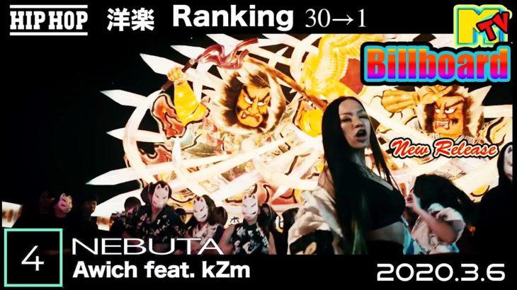 最新 日本語ラップ ヒップホップ ランキング TOP 30 邦楽 ヒットチャート 2020 Hiphop Ranking