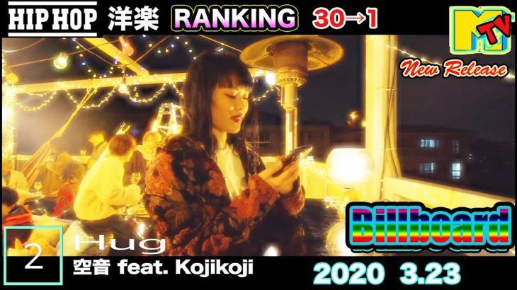最新 日本語ラップ・ヒップホップ ランキング TOP 30 邦楽 人気曲 ヒットチャート Hiphop Ranking 2020 4月