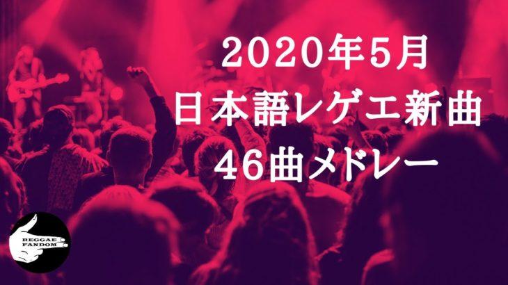 日本語レゲエ 2020年5月 新曲46曲メドレー  RYO the SKYWALKER, SHADY,  CORN HEAD…#ReggaeFandom