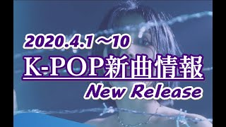 【K-POP新譜情報】2020.4.1~10【新曲紹介Radio】New Release