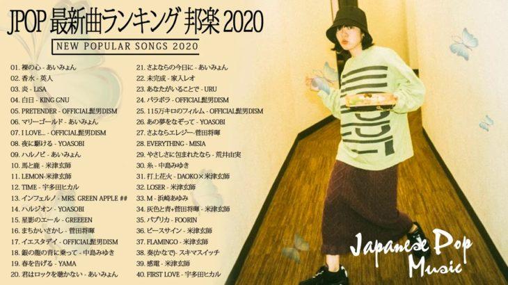 2020-2021 JPOP 最新曲 人気曲 話題曲 注目曲 ベスト ミックスリスト 🌷🌱🌷Official髭男dism,米津玄師,あいみょん,YOASOBI,King Gnu🌱#8u🌱