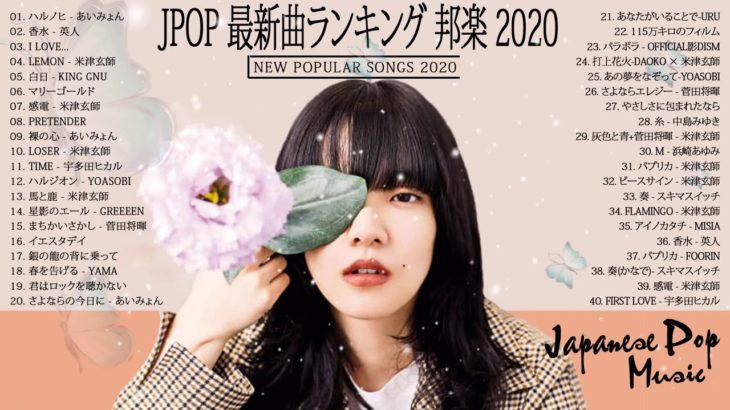 2020-2021 JPOP 最新曲 人気曲 話題曲 注目曲 ベスト ミックスリスト 🍒🌹🍒 Official髭男dism,米津玄師,あいみょん,YOASOBI,King Gnu🍒#8i🍒